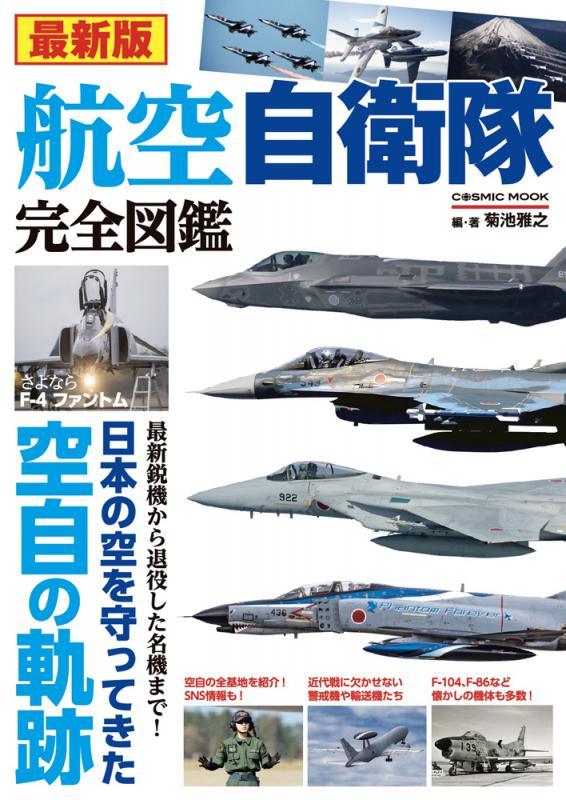 コスミックストア / 最新版 航空自衛隊完全図鑑